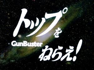 Gunbuster title card