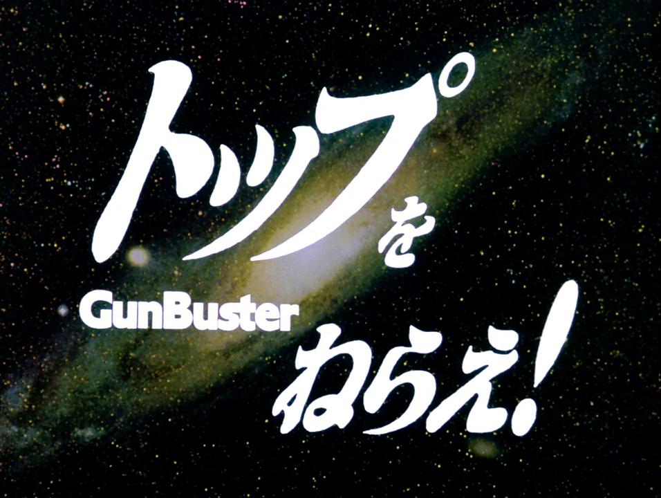 Boku no anime no omoide: Toppu wo Nerae! Gunbuster!